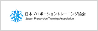 日本プロポーショントレーニング協会